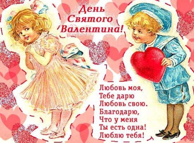 Поздравление святого валентина открытки